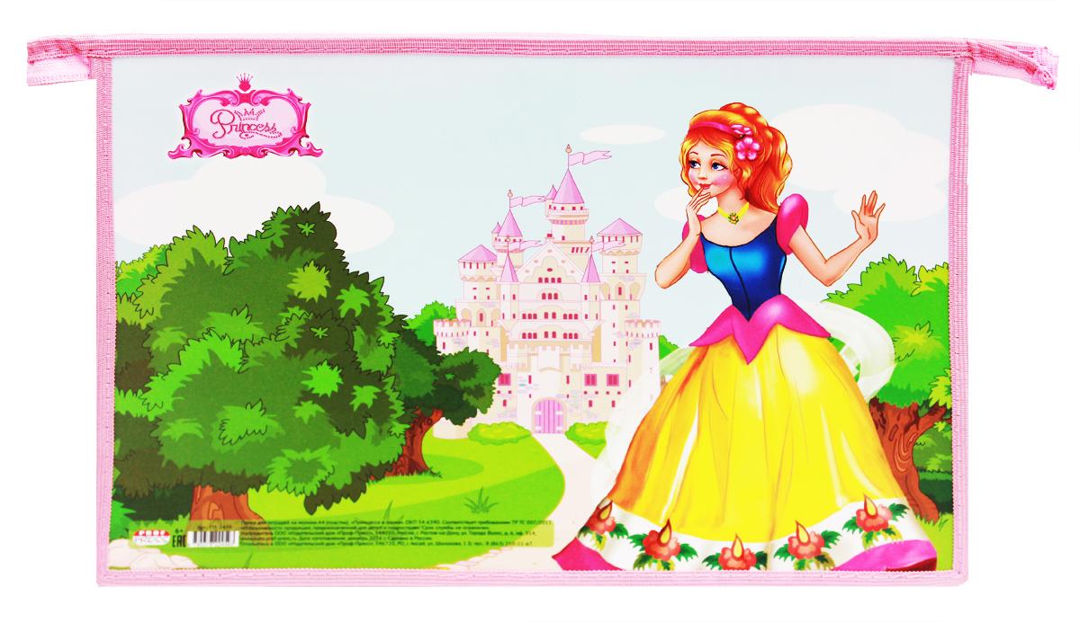 Prof Press Папка для тетрадей на молнии Принцесса в парке формат A4