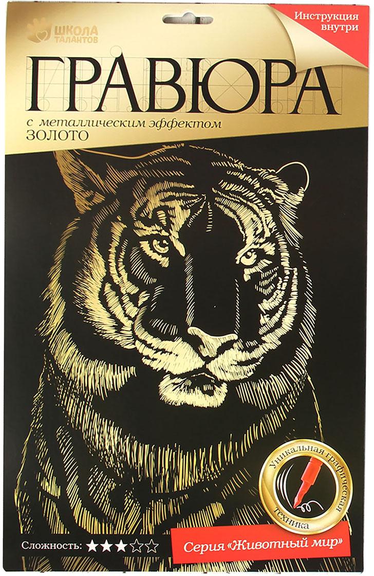 Школа талантов Набор для создания гравюры Тигр 1145724