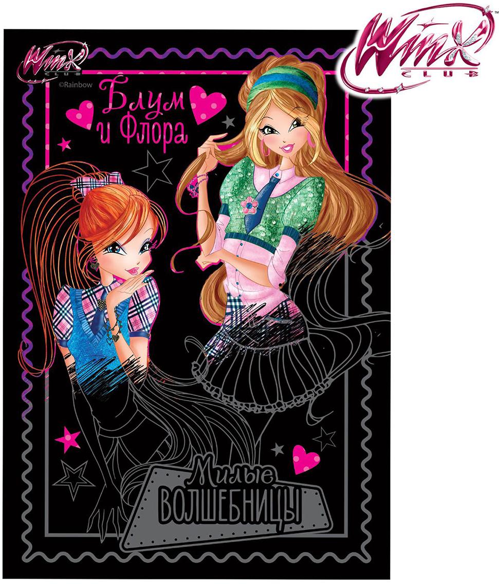 Winx Набор для создания гравюры Милые волшебницы 1351696