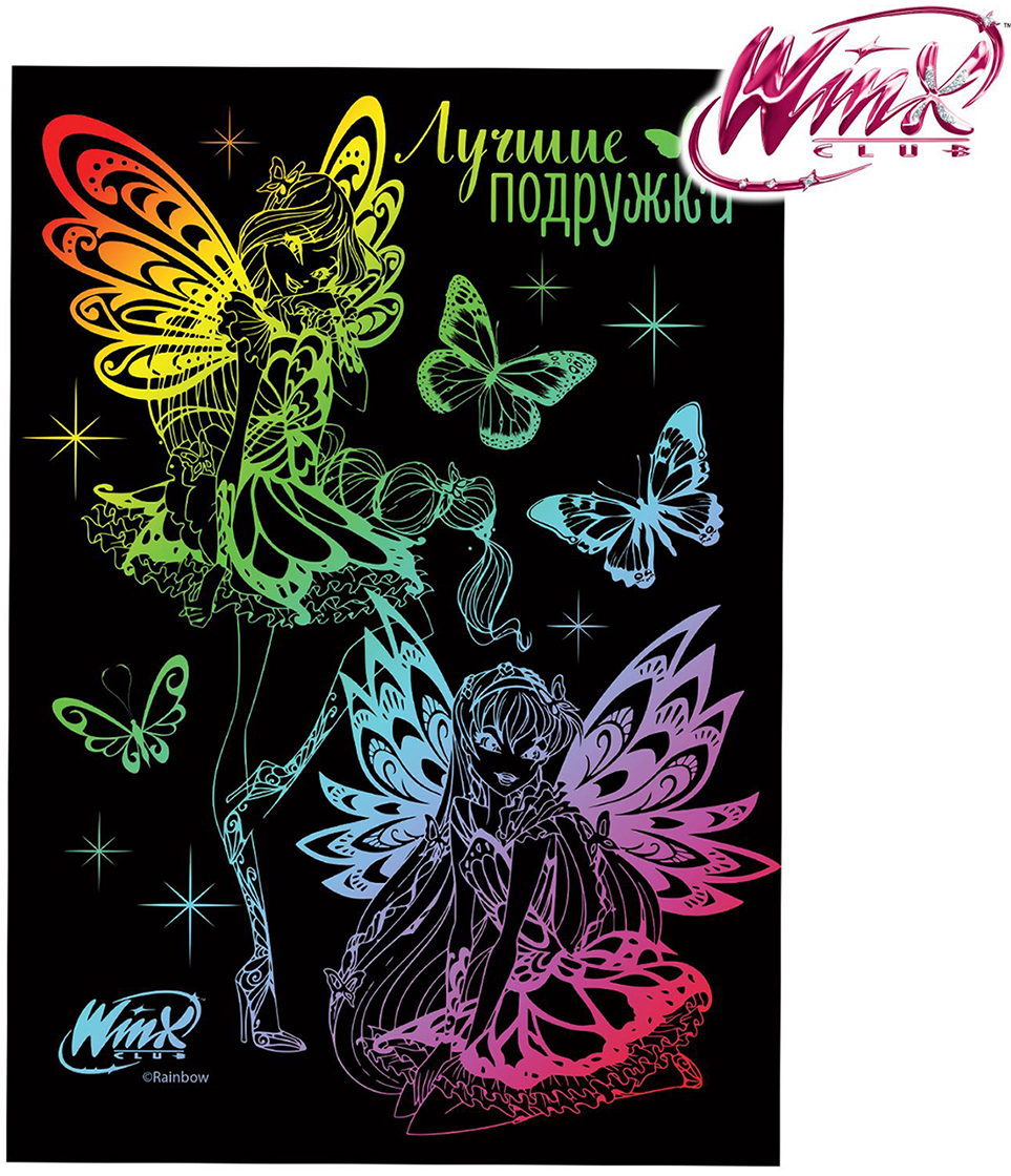 Winx Набор для создания гравюры Лучшие подружки 1358241