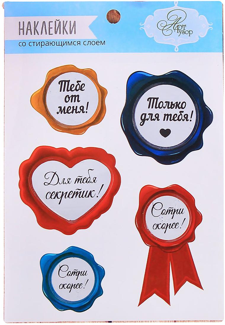 Арт Узор Набор наклеек со стирающимся слоем Наградные 1794730 арт узор набор эпоксидных наклеек париж 945186