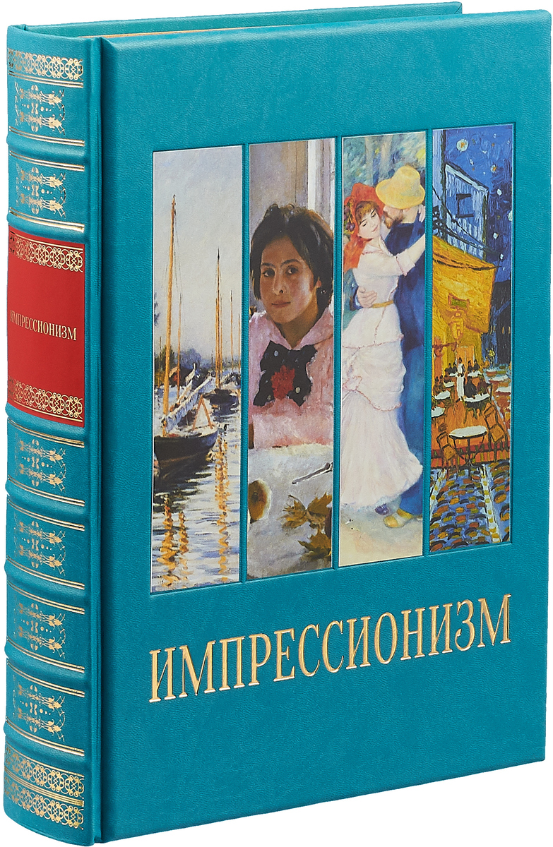 где купить А. Ю. Астахов Импрессионизм (подарочное издание) дешево