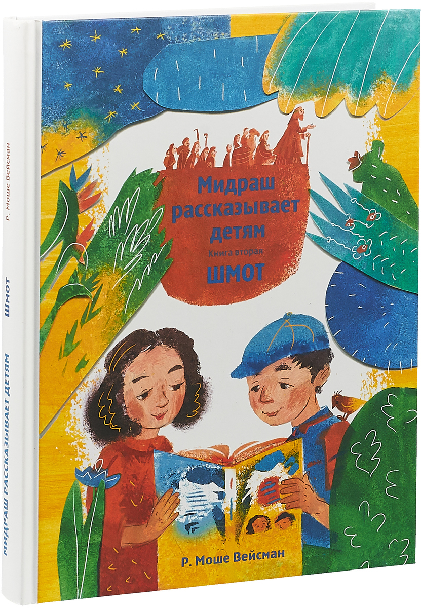 Мидраш рассказывает детям. Книга 2. Шмот. Р. Моше Вейсман