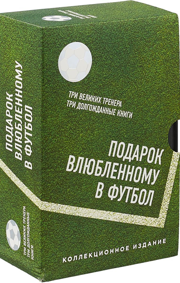 Подарок влюбленному в футбол .Кройфф, Платини, Гвардиола (комплект из 3-х книг)
