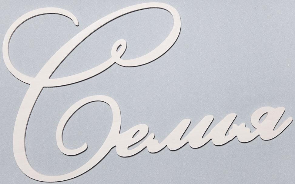 "Декор свадебный Magellanno ""Семья"", интерьерный, цвет: белый, 47 х 29,5 х 6 см"