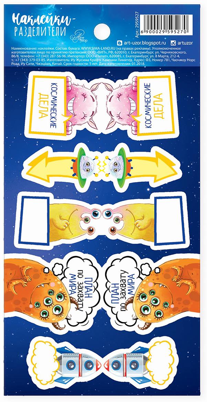 Фото - Арт Узор Наклейки-разделители Космические дела 2959527 наклейки разделители заметочки