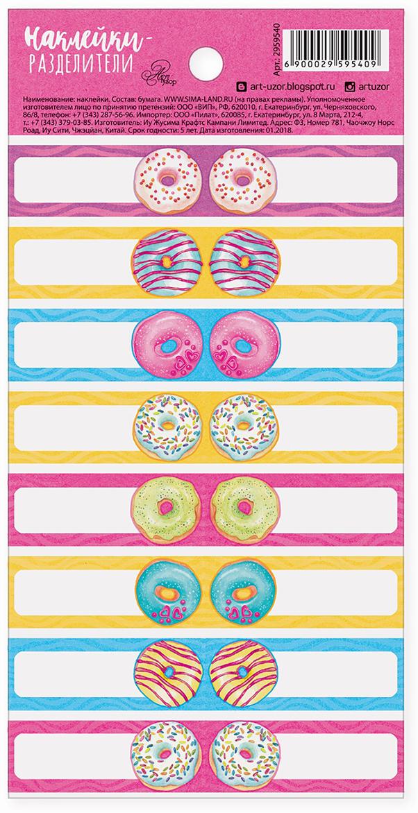 Фото - Арт Узор Наклейки-разделители Сладкие пончики 2959540 наклейки разделители заметочки
