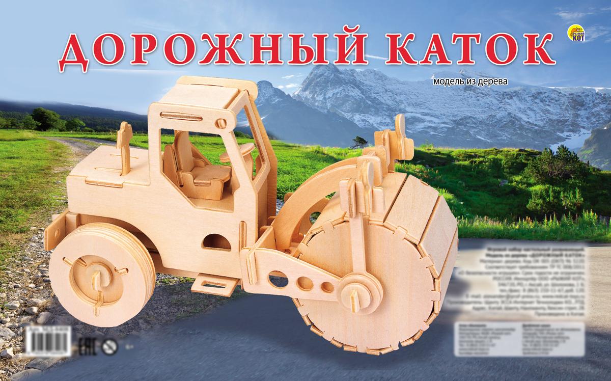 Рыжий Кот Сборная деревянная модель Дорожный каток
