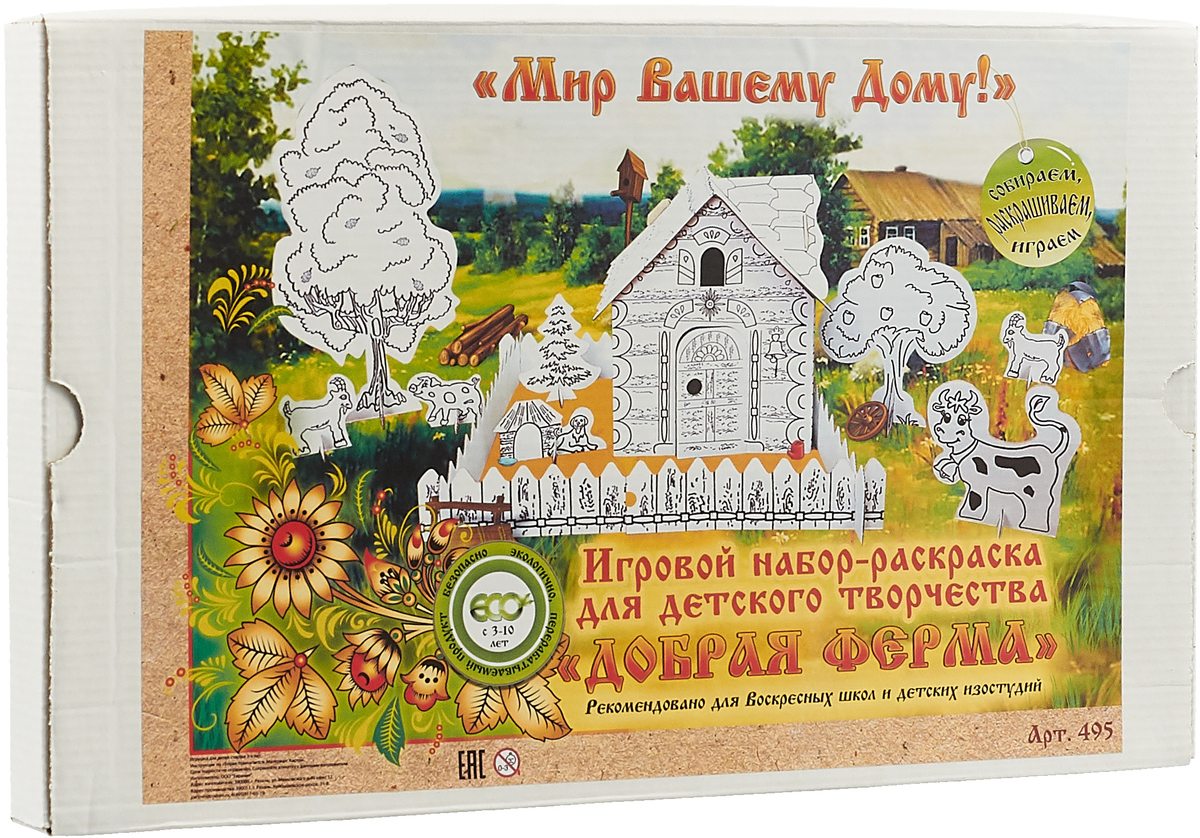 Добрая ферма. Игровой набор-раскраска для детского творчества