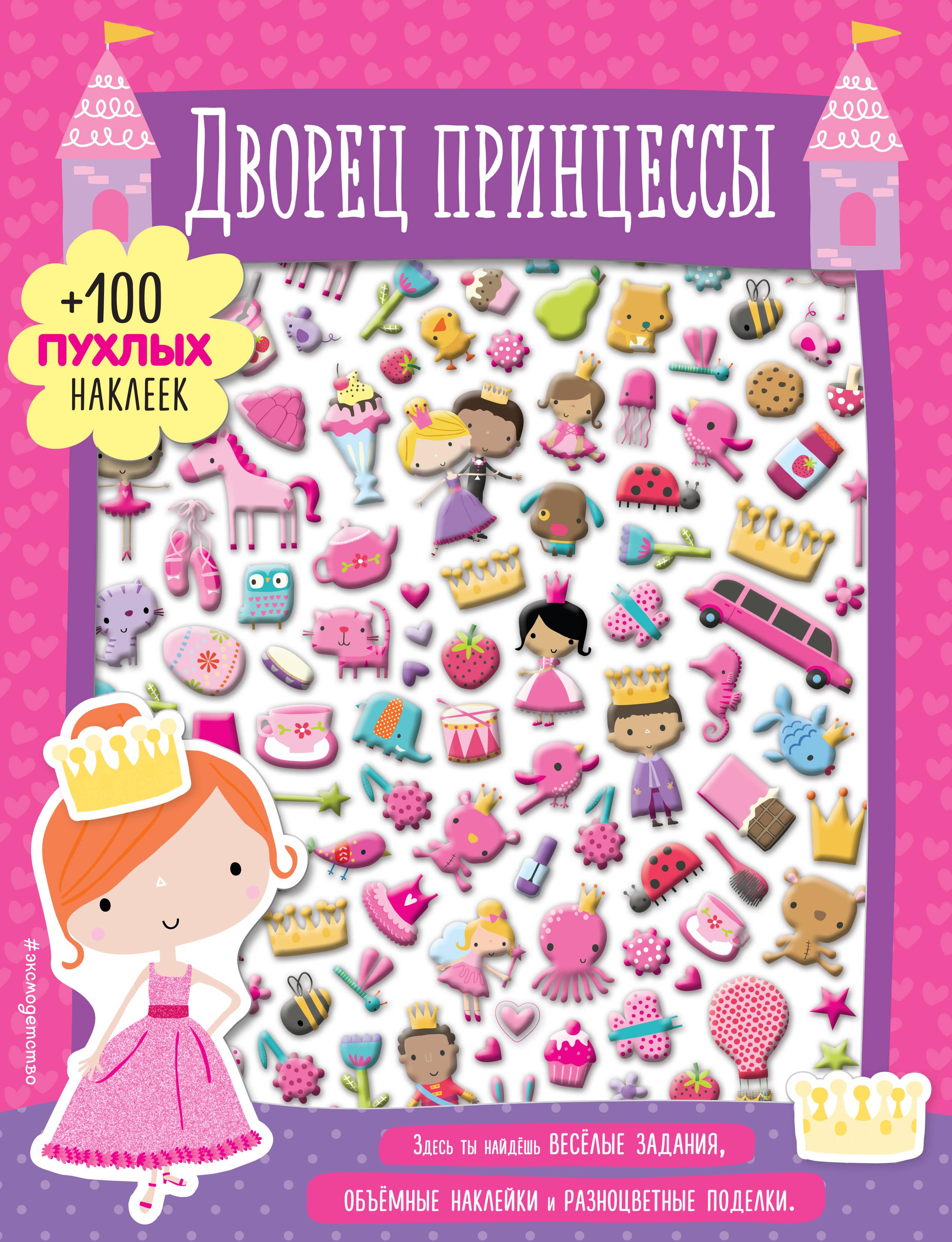 Дворец принцессы ISBN: 978-5-04-088584-8