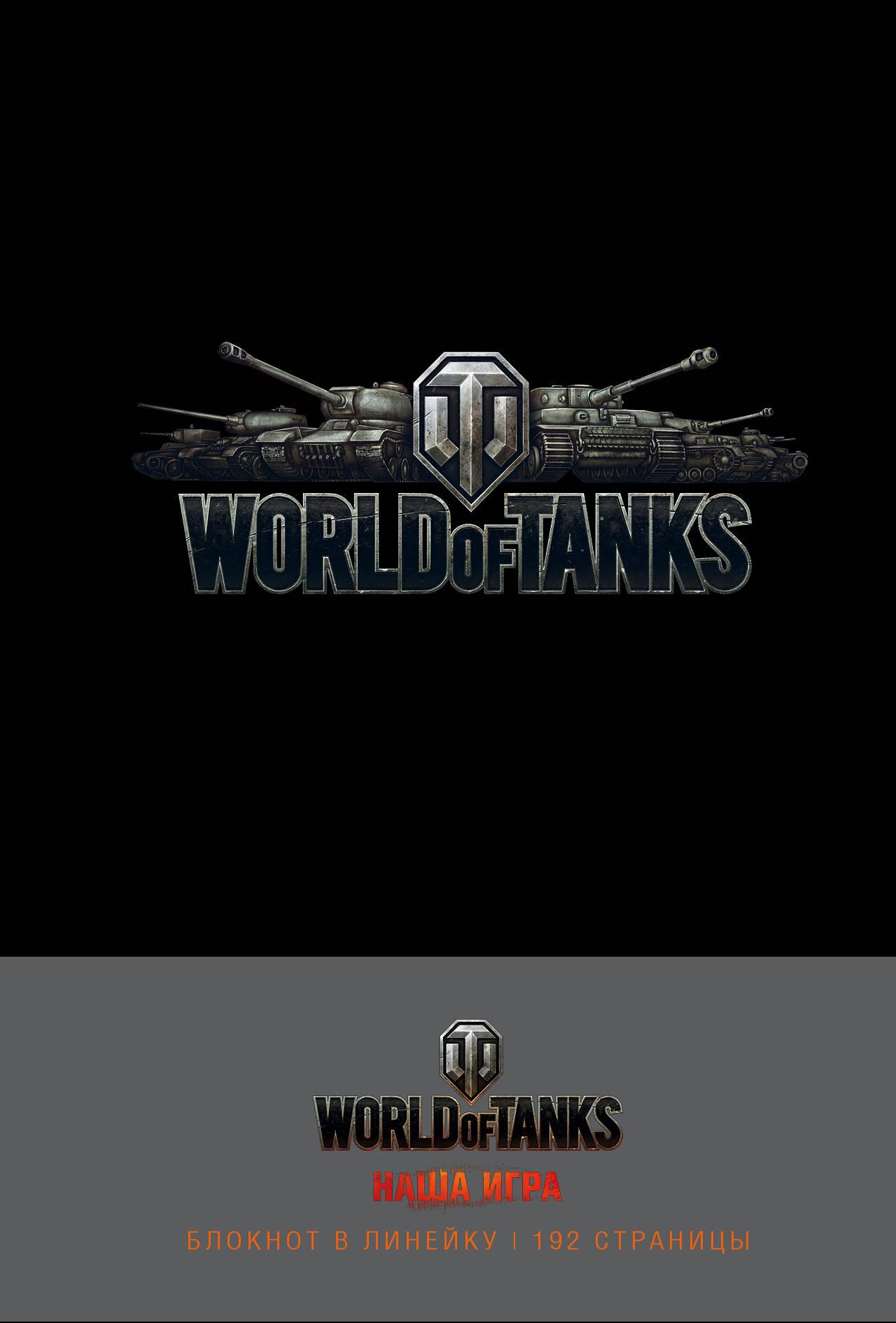 не указан Блокноты. World of Tanks (Логотип. Серебро) msi gp62m 7rdx 2098xru world of tanks edition