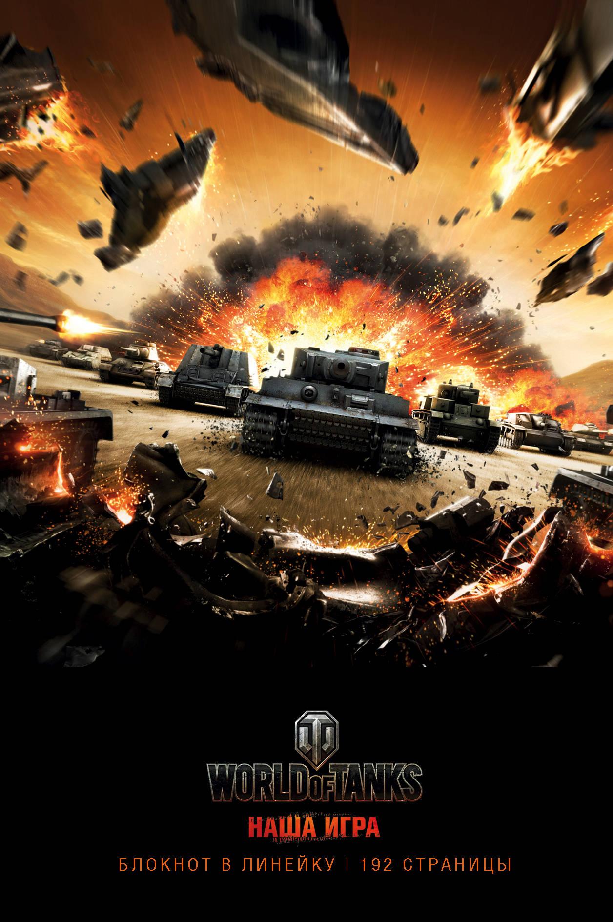 не указан Блокноты. World of Tanks (Атака!) msi gp62m 7rdx 2098xru world of tanks edition