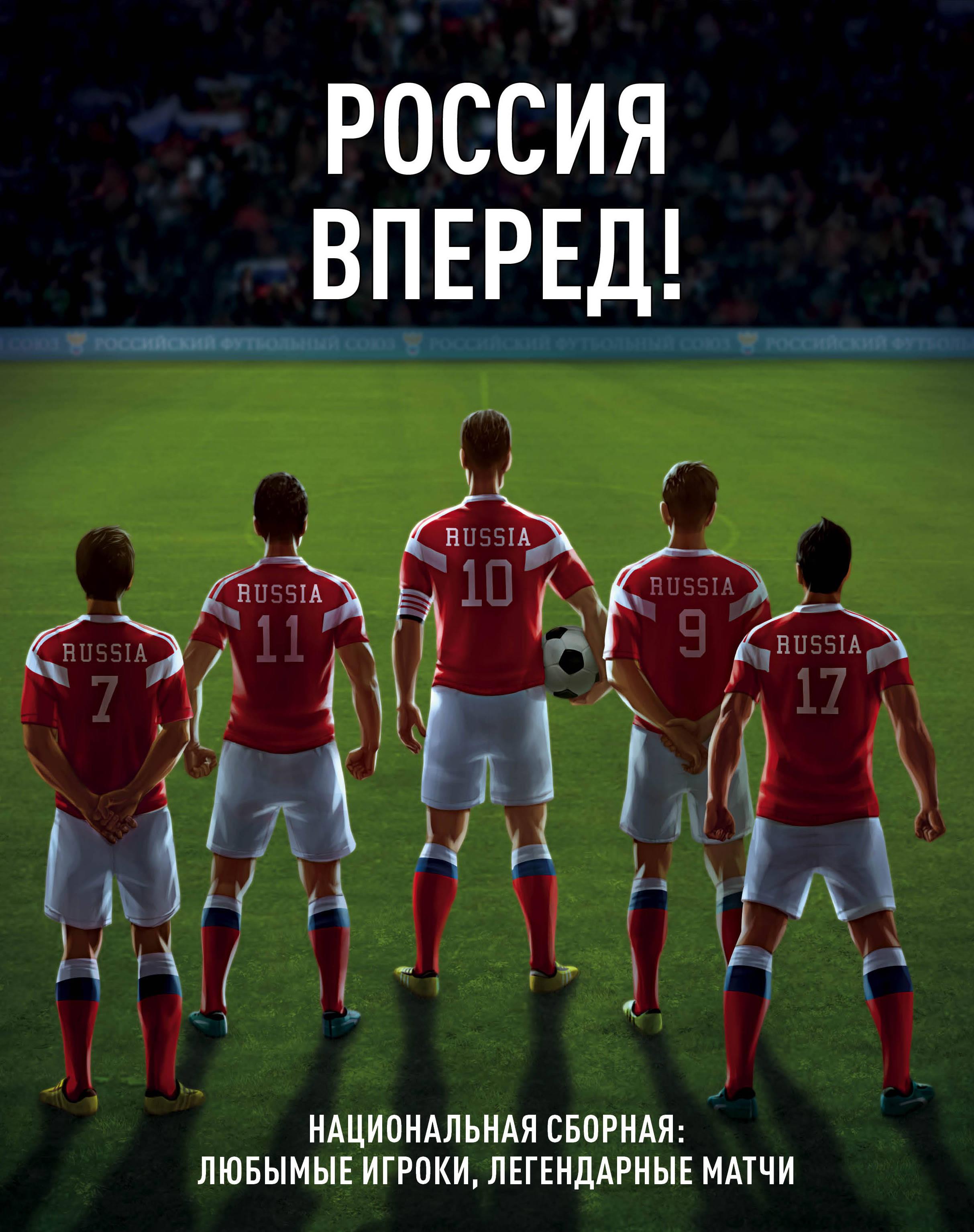 Россия, вперед! Национальная сборная. Любимые игроки, легендарные матчи