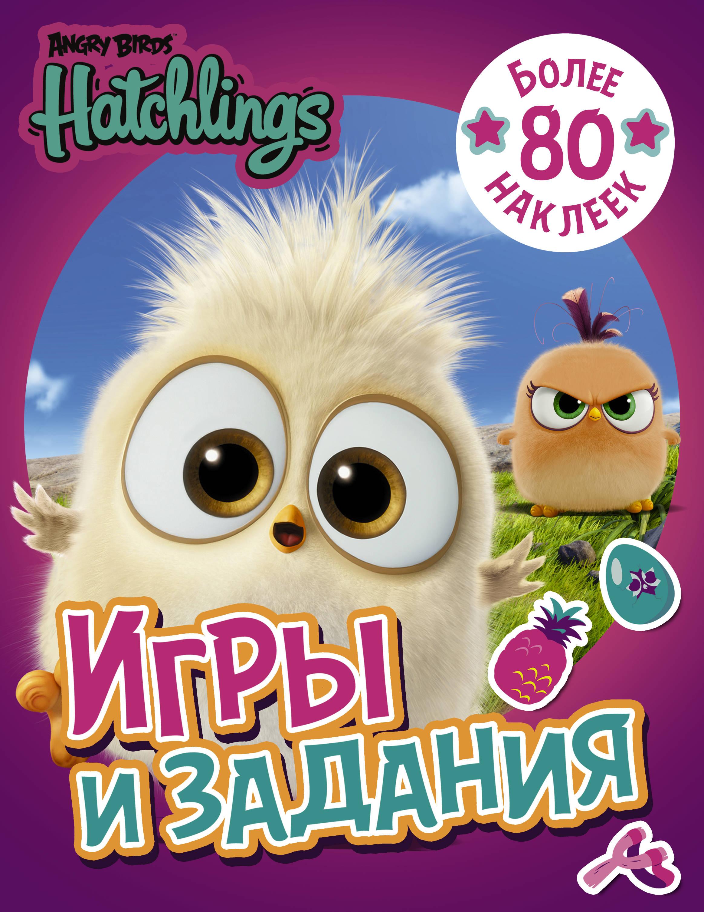 Angry Birds. Hatchlings. Игры и задания (с наклейками) данэльян и ред angry birds hatchlings игры с наклейками более 80 наклеек