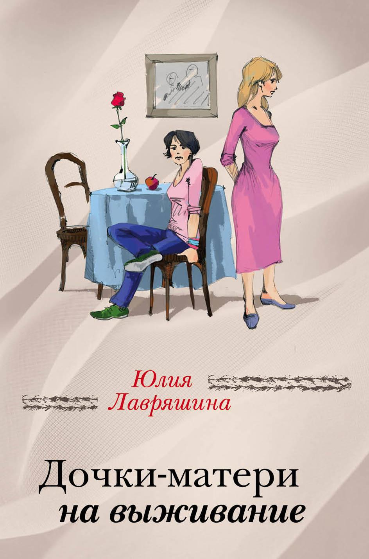 Юлия Лавряшина Дочки-матери на выживание