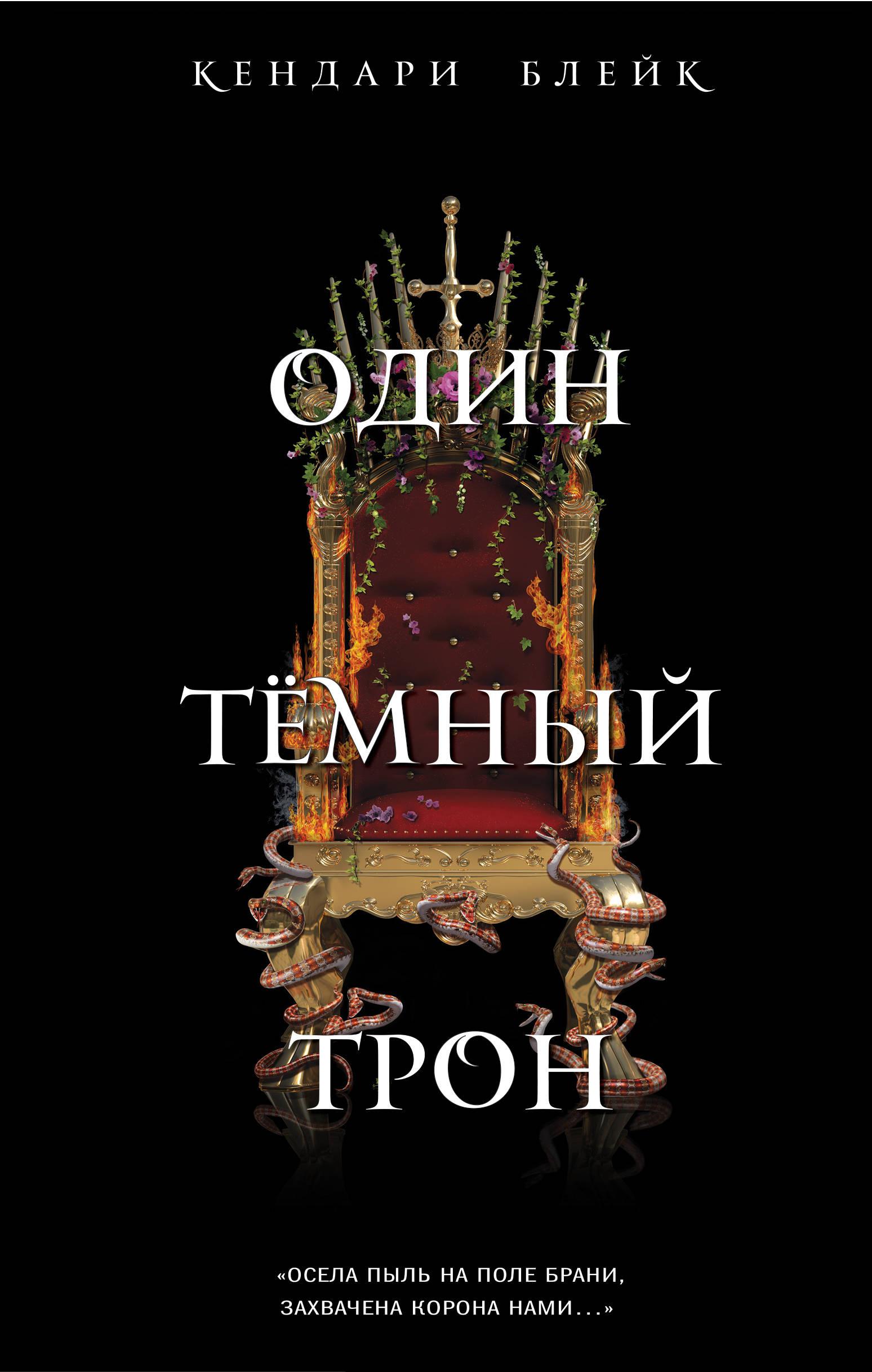 Блейк Кендари Один темный трон