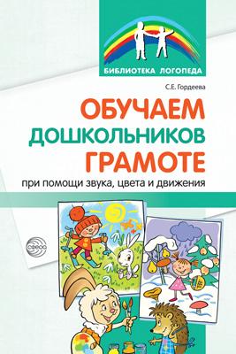 С. Е. Гордеева Обучаем дошкольников грамоте при помощи звука, цвета и движения