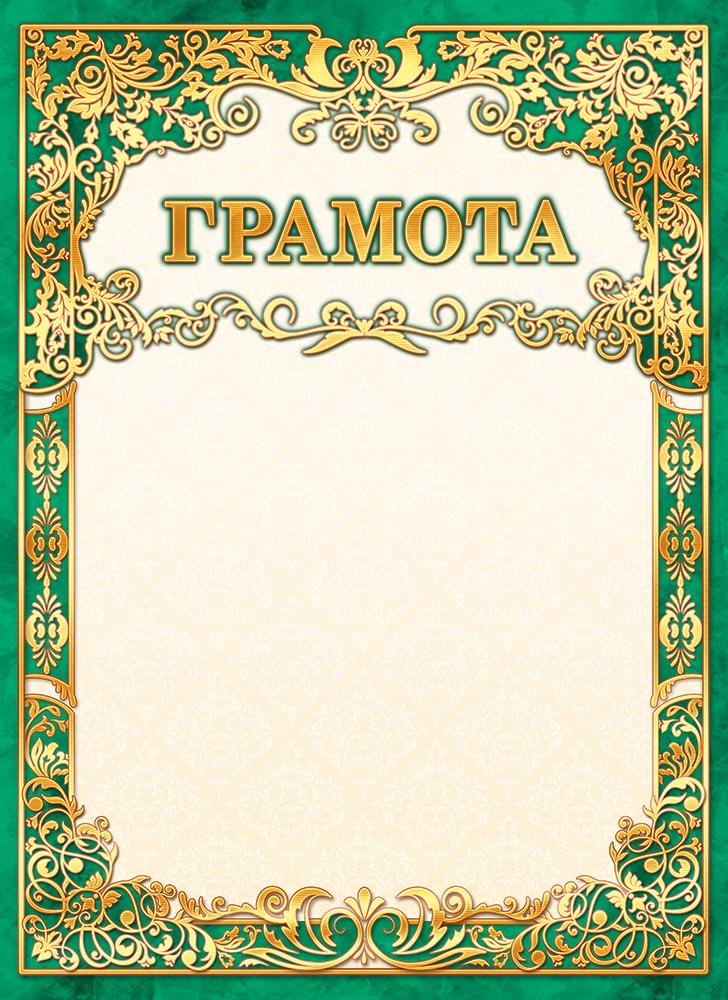 Картинки надписи диплом