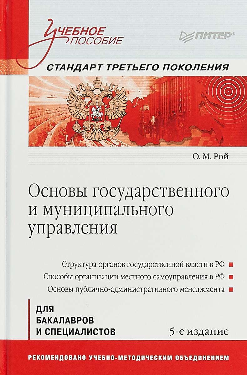 О.М. Рой Основы государственного и муниципального управления