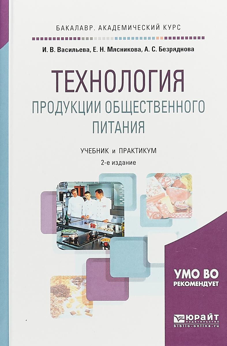 Технология продукции общественного питания. Учебник и практикум