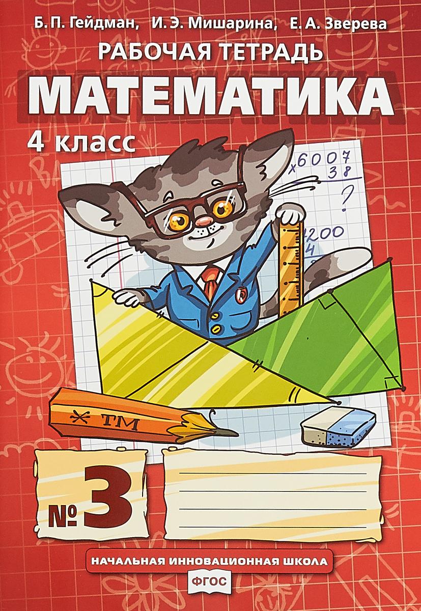 Б. П. Гейдман, И. Э. Мишарина,Е. А. Зверева Математика. 4 класс. Рабочая тетрадь. В 4 частях. Часть 3 детская риторика в рассказах и рисунках учебная тетрадь для 4 класса изд 2 е дораб