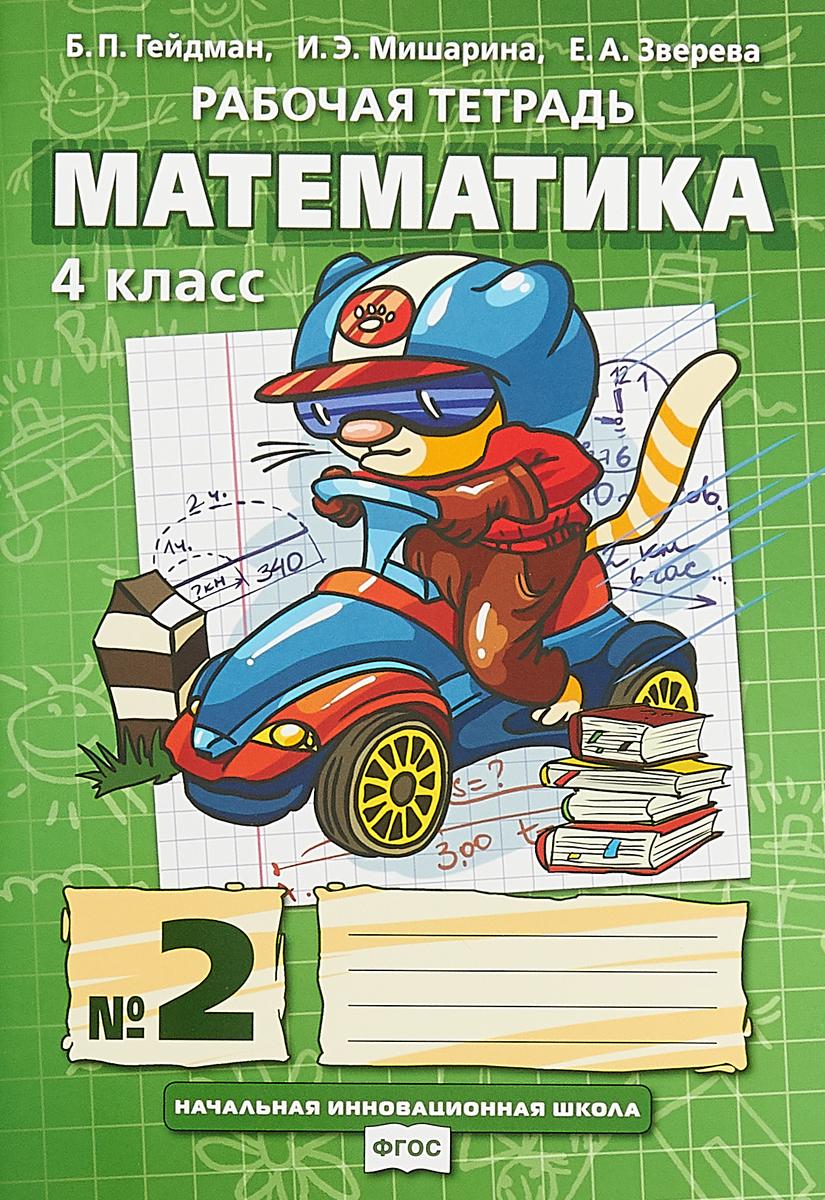 Б. П. Гейдман, И. Э. Мишарина, Е. А. Зверева Математика. 4 класс. Рабочая тетрадь. В 4 частях. Часть 2 соловьева ф е рабочая тетрадь к учебнику литература 7 класс авт сост г с меркин в 2 ч ч 2 4 е изд