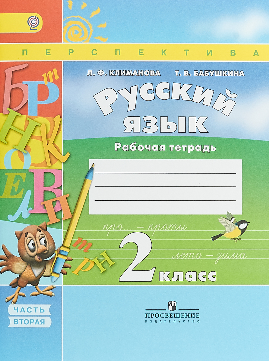 Zakazat.ru: Русский язык. 2 класс. Рабочая тетрадь. В 2 частях. Часть 2. Л. Ф. Климанова, Т. В. Бабушкина