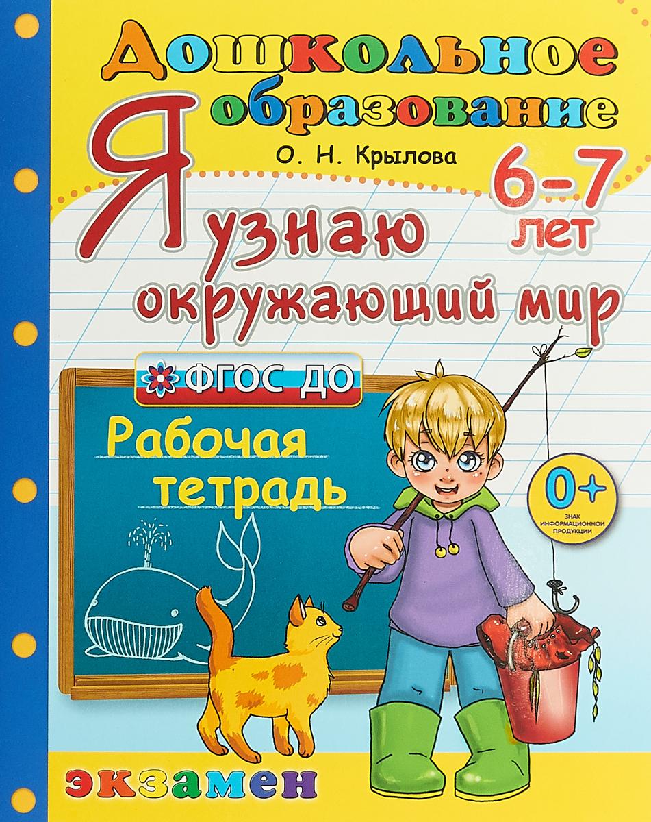 все цены на О. Н. Крылова Я узнаю окружающий мир. Для детей 6-7 лет ISBN: 5-377-12862-5 онлайн