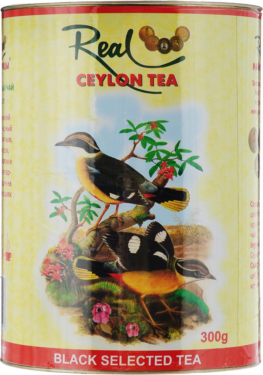 Real Райские птицы чай черный листовой, 300 г чай черный листовой мастер тим флейм ассам цейлон 100 г