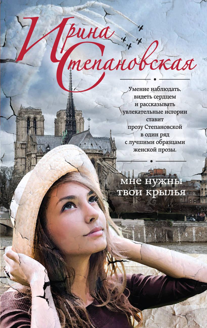 Степановская Ирина Мне нужны твои крылья ирина степановская как хочется счастья сборник