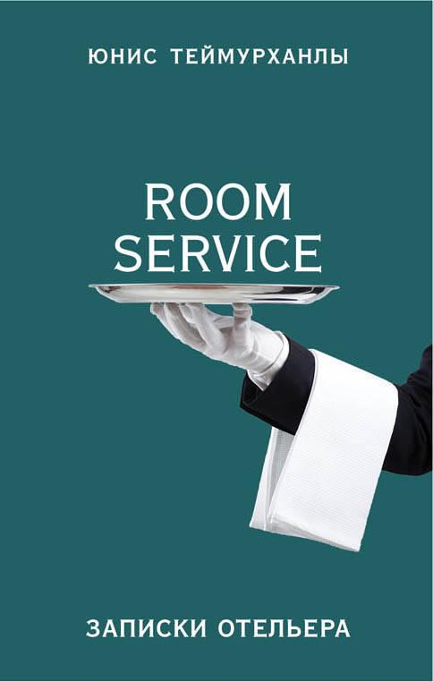 Юнис Теймурханлы Room Service. Записки отельера цена 2017