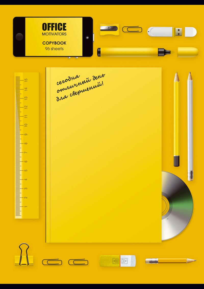 BG Тетрадь Отличный День 96 листов в клетку цвет желтый 17836 99 96