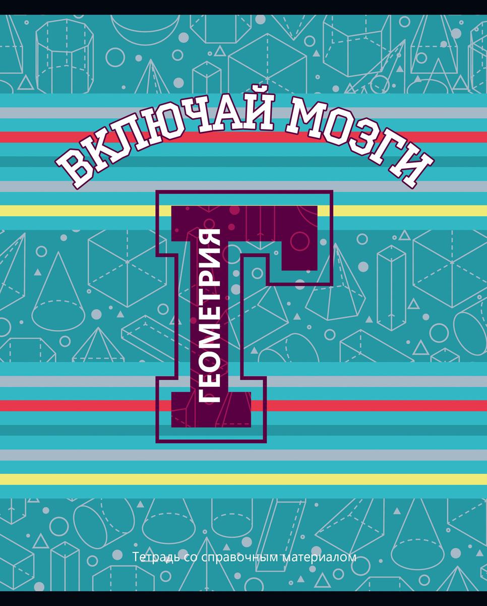 BG Тетрадь Motivator 40 листов в клетку цвет бирюзовый 20466, Тетради  - купить со скидкой