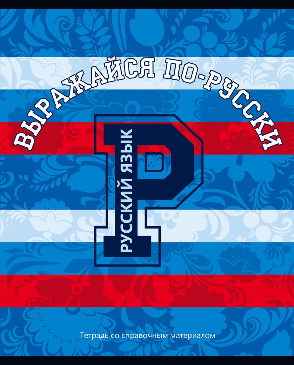 BG Тетрадь Motivator 40 листов в линейку цвет голубой красный синий 20469, Тетради  - купить со скидкой