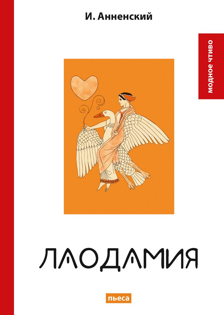 АнненскийИ. Лаодамия чередниченко о анненский и париж isbn 9785699565757