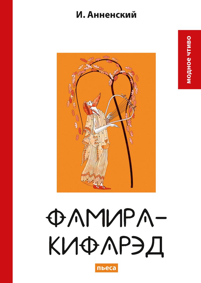 Анненский И. Фамира-кифарэд с и радциг история древнегреческой литературы