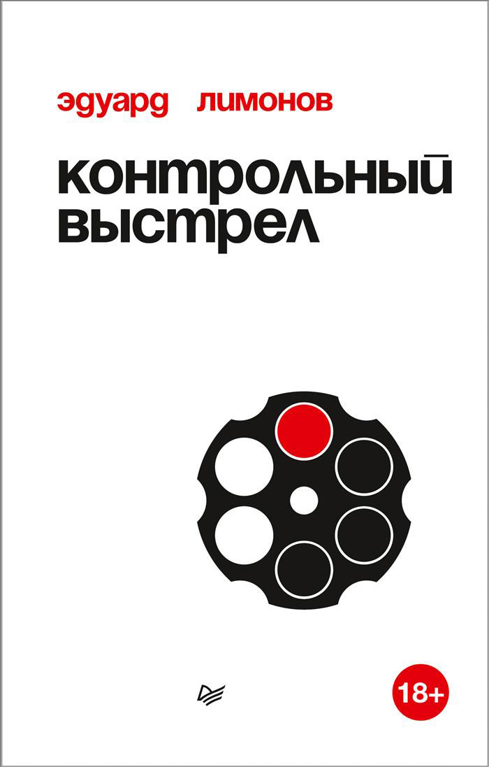 Эдуард Лимонов Контрольный выстрел