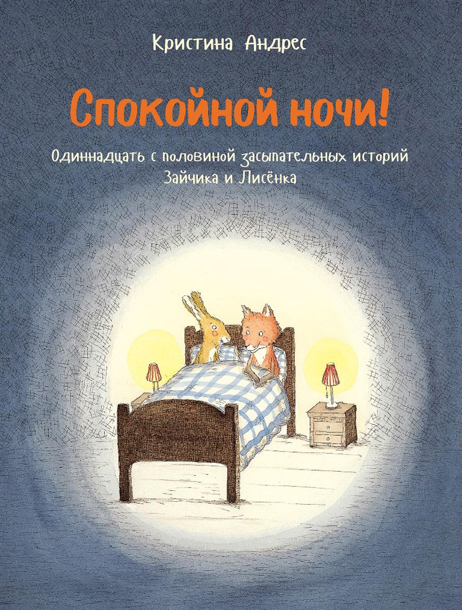 Кристина Андерс Спокойной ночи! спокойной ночи сказки для самых маленьких cdmp3