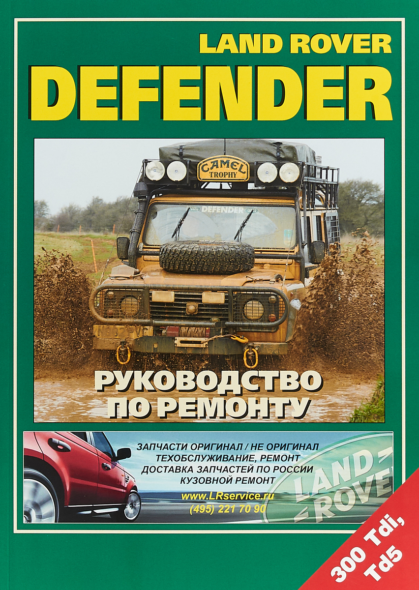 Land Rover Defender. Руководство по ремонт. 300Tdi, Td5
