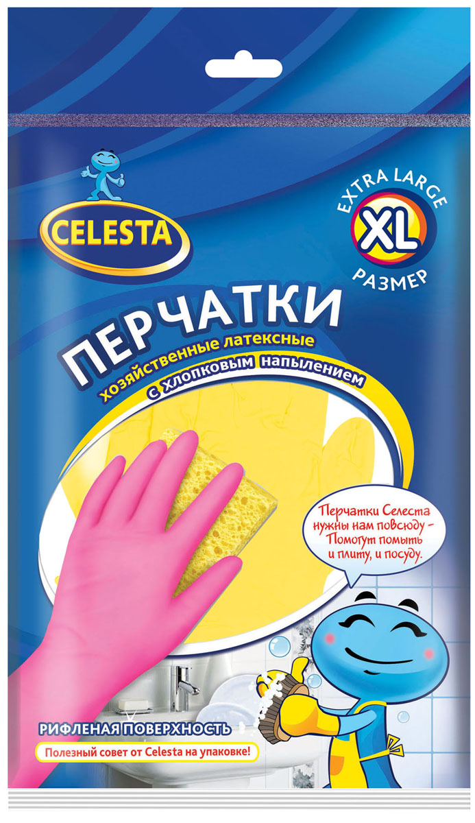 Перчатки хозяйственные Celesta, с хлопковым напылением. Размер XL
