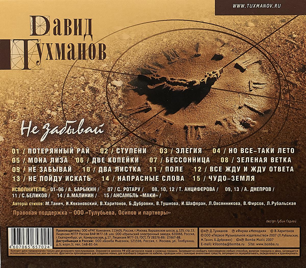 Давид Тухманов.  Не забывай Bomba Music