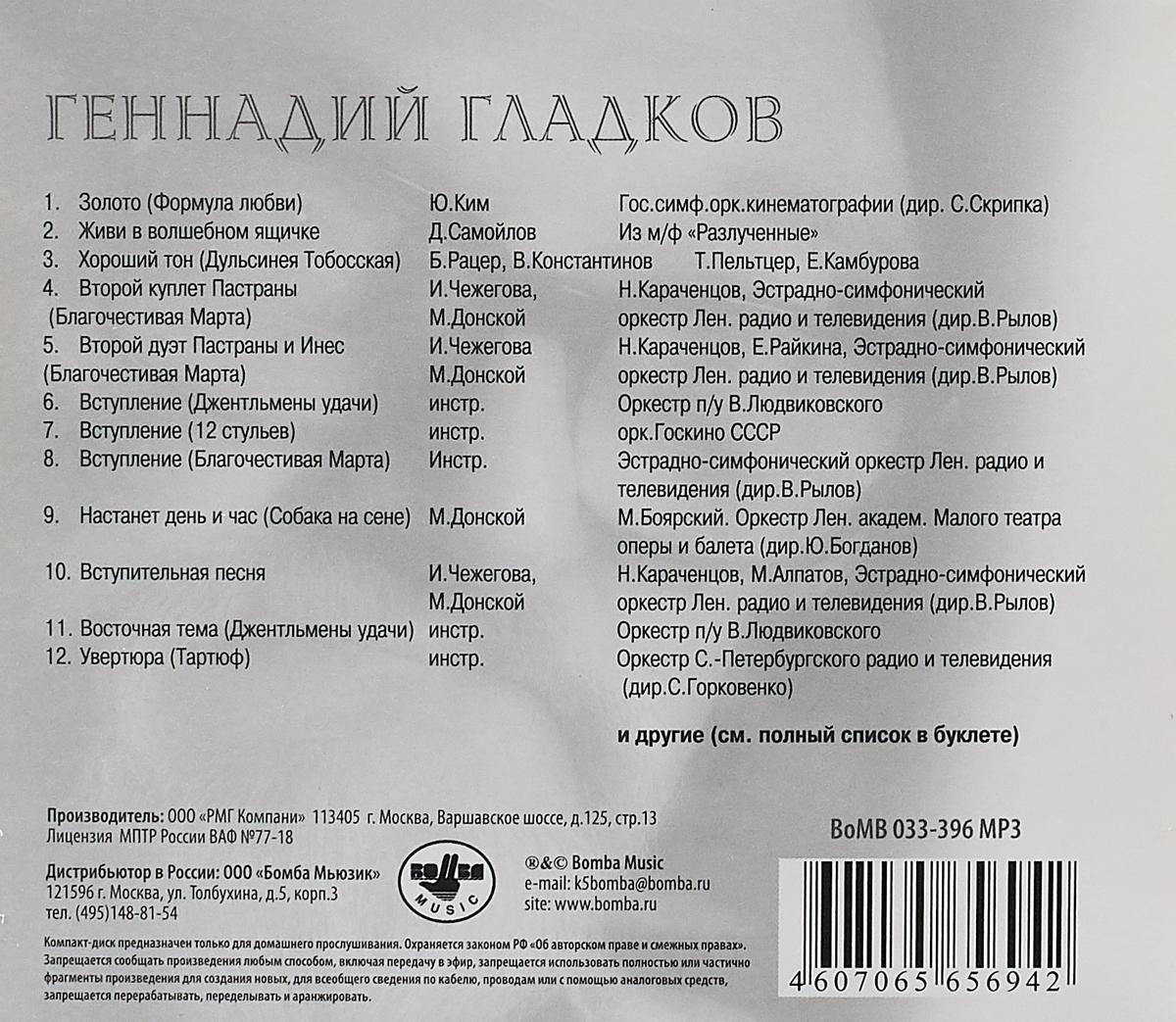 Геннадий Гладков.  Избранное Bomba Music