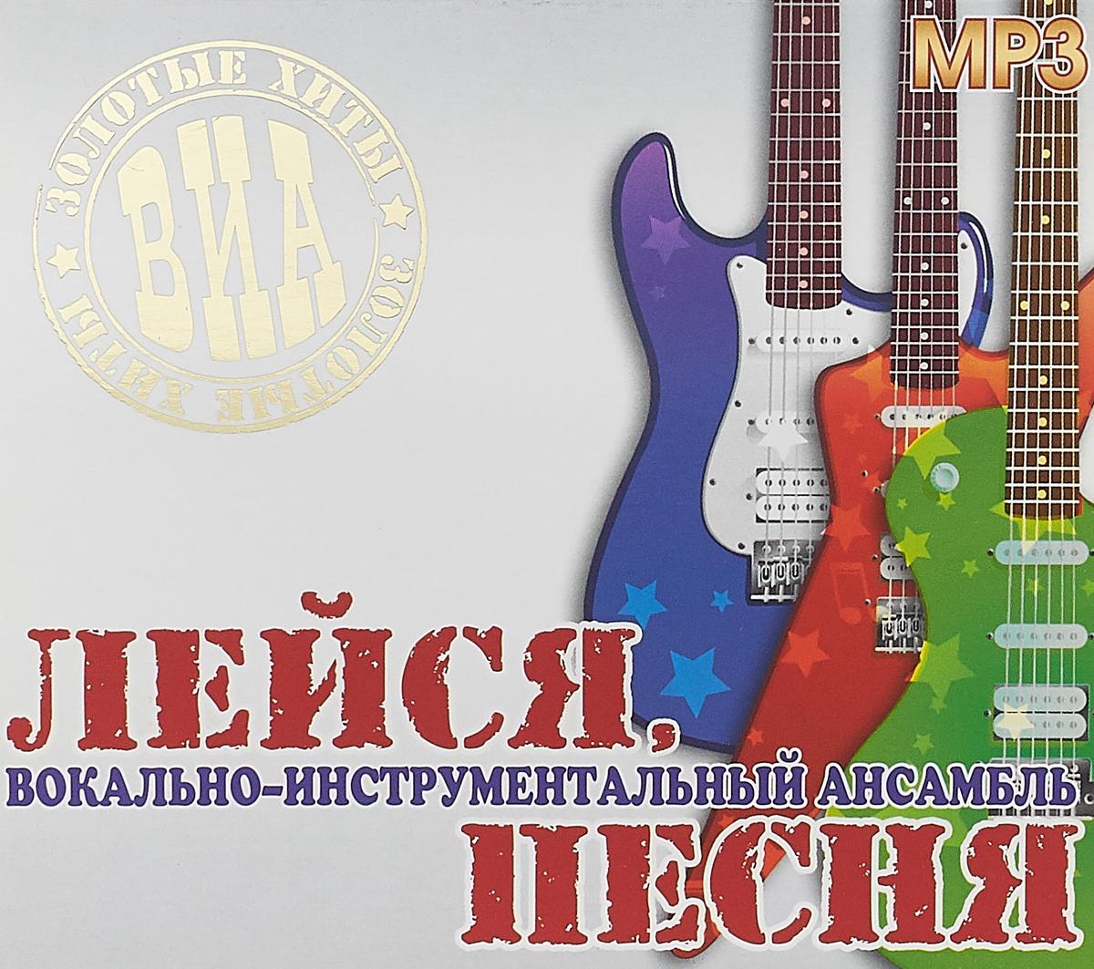 Zakazat.ru Лейся, песня. Золотые хиты (mp3)
