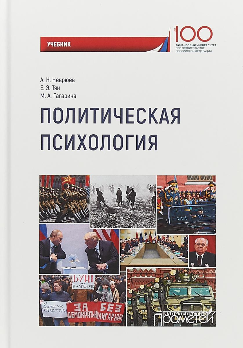 Политическая психология. Учебник