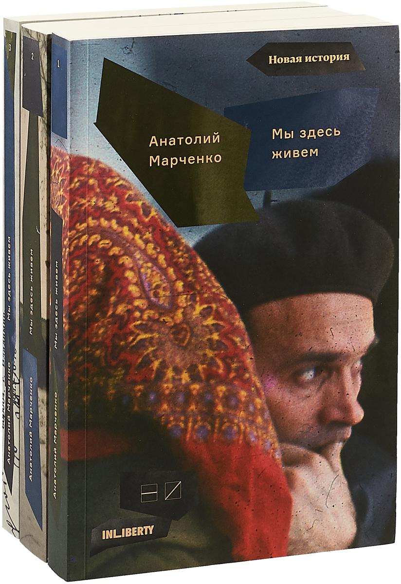 Анатолий Марченко Мы здесь живем. В 3 томах (комплект)