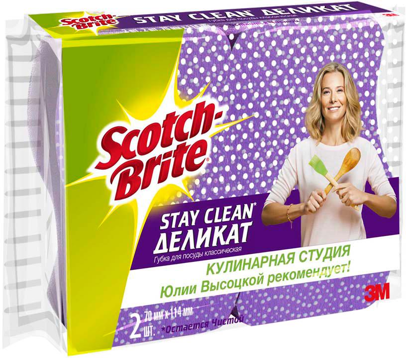 Губка для мытья посуды Scotch-Brite Stay Clean Классик, цвет: фиолетовый, 7 х 11,4 см, 2 шт губка для посуды scotch brite универсальная 2 шт 13605