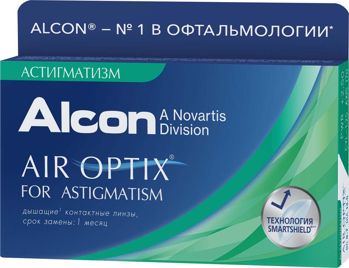 Аlcon контактные линзы Air Optix for Astigmatism 3pk /BC 8.7/DIA14.5/PWR -2.50/CYL -2.25/AXIS 10100019918Купить торические линзы - это единственная возможность самостоятельно бороться с астигматизмом, который отрицательно сказывается не только на уровне зрения, но и негативно влияет на самочувствие в целом. К стандартному силикон-гидрогелевому материалу швейцарские производители CIBA Vision (Сиба Вижн) добавили фтор, сохраняющий необходимое количество влаги (33%) и улучшающий способность поверхности МКЛ пропускать кислород к роговице (Dk/t: 138). Линза снабжена 123 индикатором и светло-голубой тонировкой для легкости манипуляций. Поверхность обработана плазменным методом, что сохраняет свойства линз на протяжении всего срока использования.