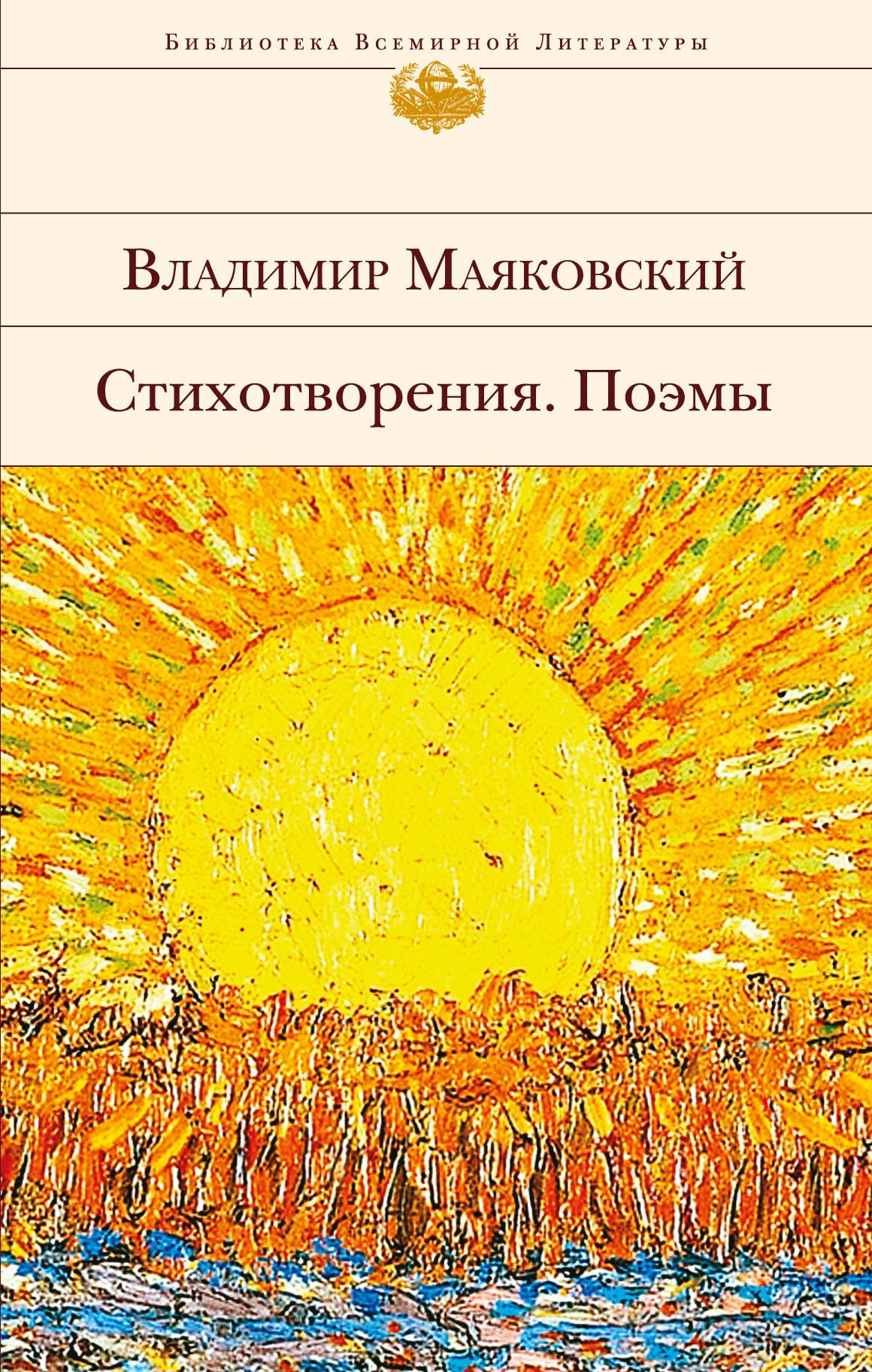 Маяковский Владимир Владимирович Владимир Маяковский. Стихотворения. Поэмы
