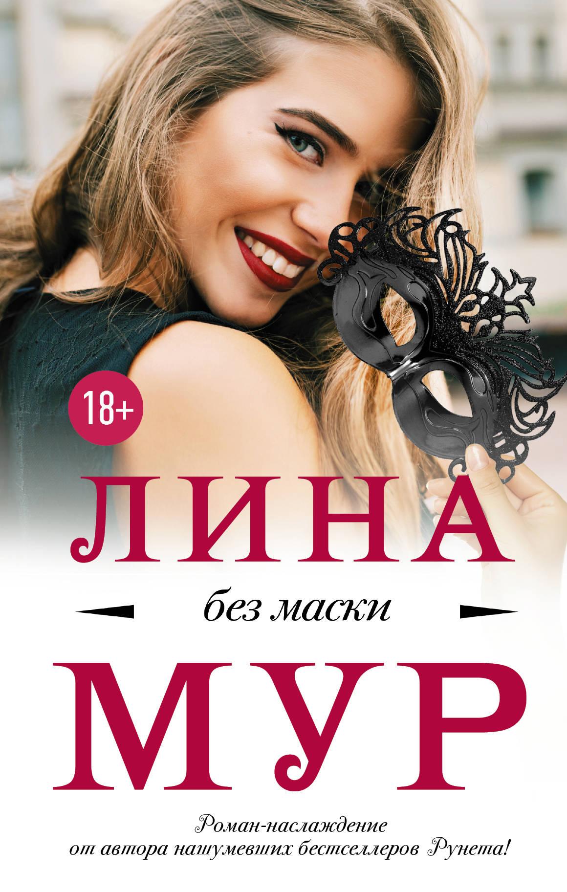 Zakazat.ru: Без маски. Лина Мур