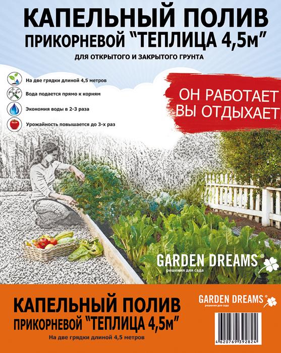 Полив капельный Garden Dreams  Теплица , прикорневой, 4,5 м -  Все для полива